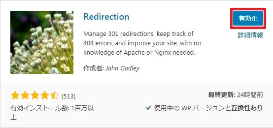 Redirectionを有効化