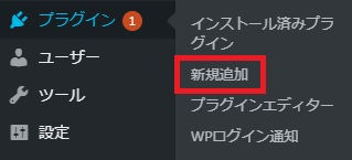 WordPressのプラグイン新規追加
