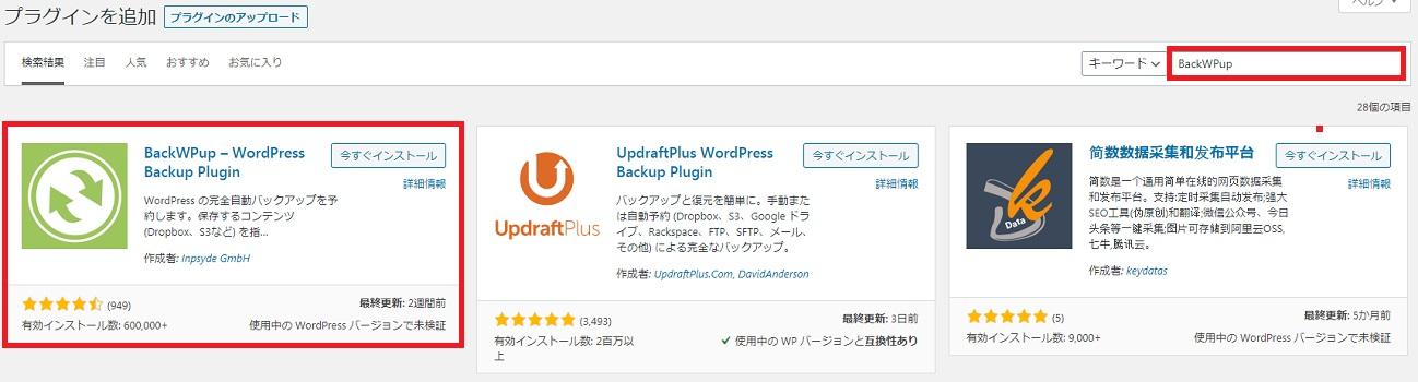 WordPressプラグインの検索方法