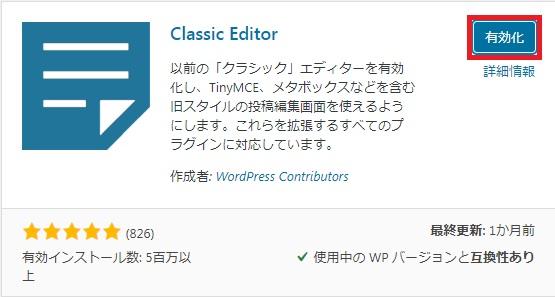 Classic Editorのインストール