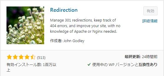 Redirectionを有効化後