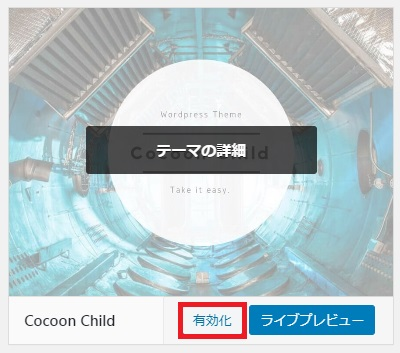 Cocoon子テーマを有効化