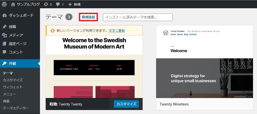WordPressテーマ管理