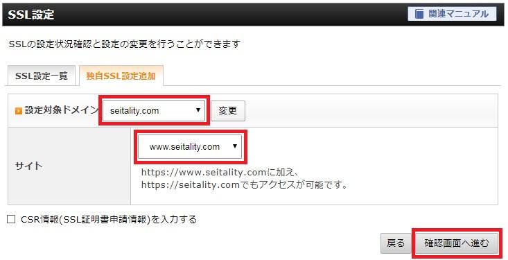 SSL設定のドメイン選択