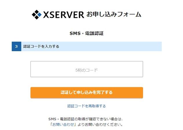 エックスサーバー認証コード入力