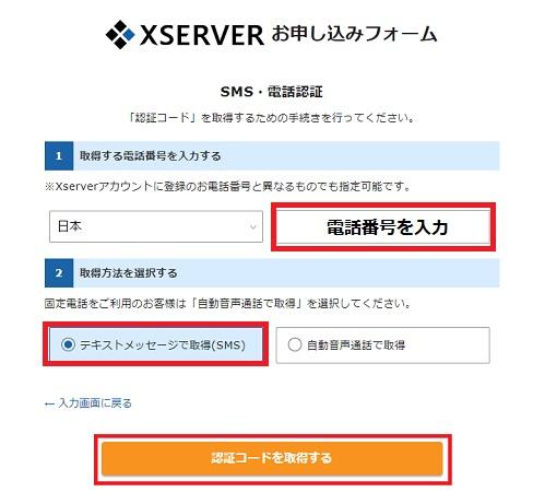 エックスサーバー電話番号認証の選択画面