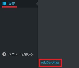 AddQuicktag設定