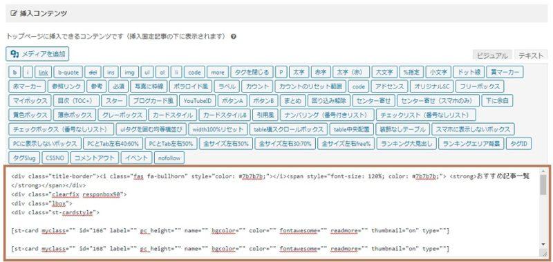 トップページコンテンツのコードを入力