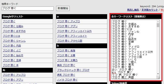 関連キーワードチェックツールのミドルワード検索