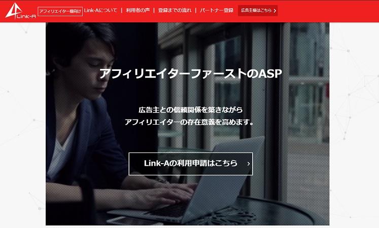 おすすめのアフィリエイトASP ③:Link-A