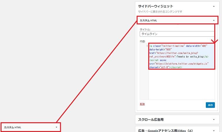 サイドバーウィジェットにカスタムHTMLを挿入