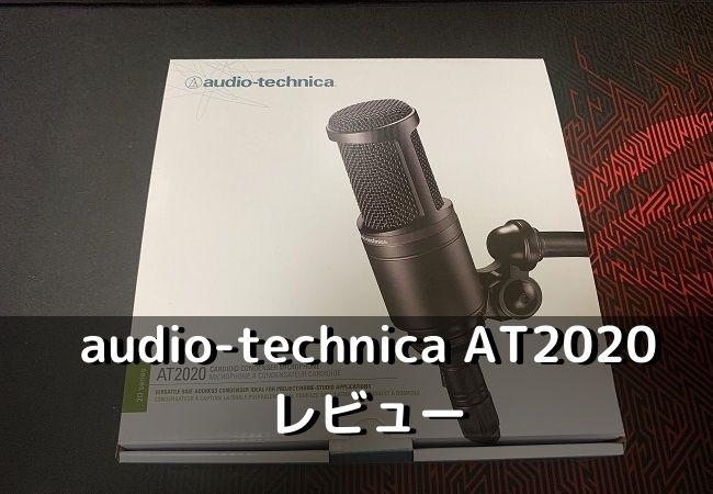 audio-technica AT2020レビュー!始めの1本に最適なコンデンサーマイク