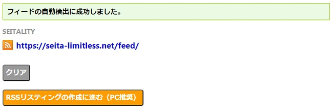 RSSフィード取得