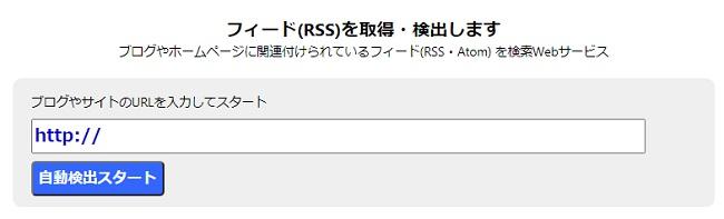 BeRSSのトップページ