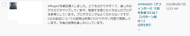 ブログのコメント例