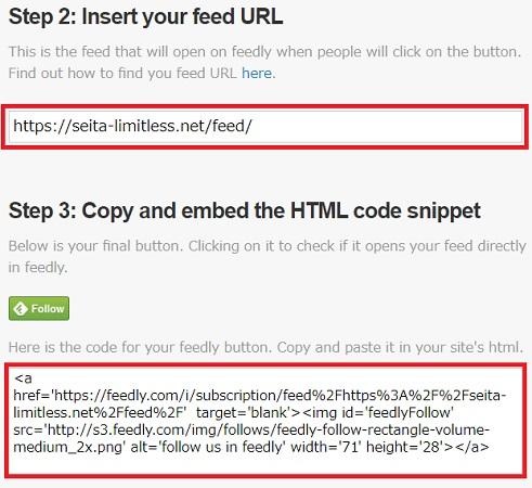 FeedlyボタンのHTMLコード作成