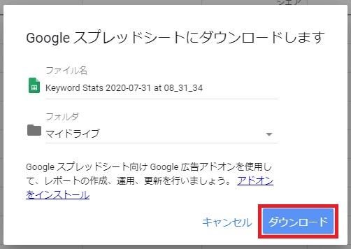 キーワードプランナーのデータをGoogleスプレッドシートにダウンロード