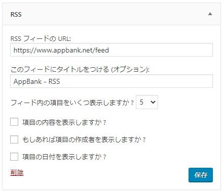 RSSフィードウィジェットの入力内容