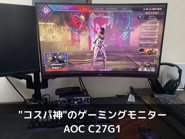 【ゲーミングモニター】AOC C27G1をレビュー!【コスパ最高で神】