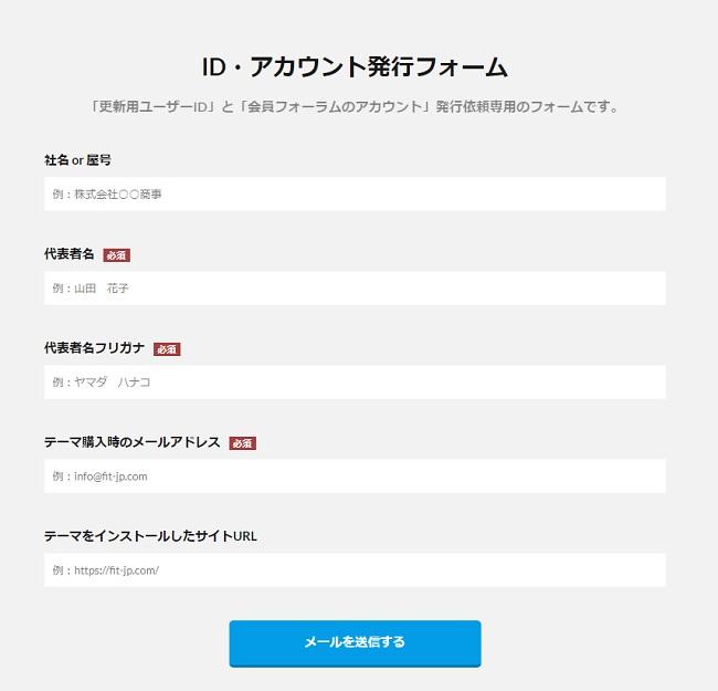 ID・アカウント発行フォームに必要事項を入力