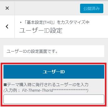 更新用ユーザーIDを設定