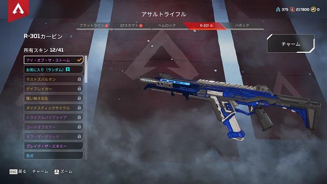 APEX初心者向けの武器①:R301