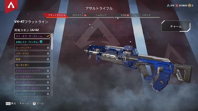 APEX初心者向けの武器③:フラットライン
