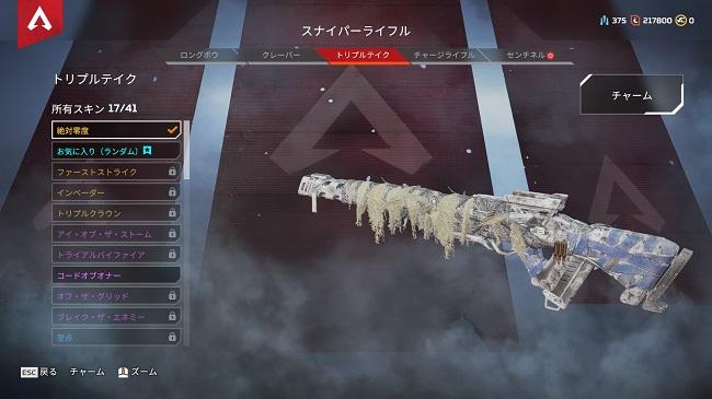 APEX初心者向けの武器⑤:トリプルテイク