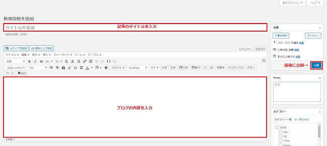 WordPressブログ公開