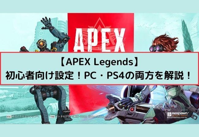 パッド 設定 apex