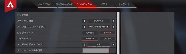 PS4の初心者向け設定(コントローラー)