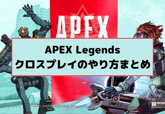 プレイ apex クロス