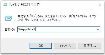 AppDataのファイル名実行