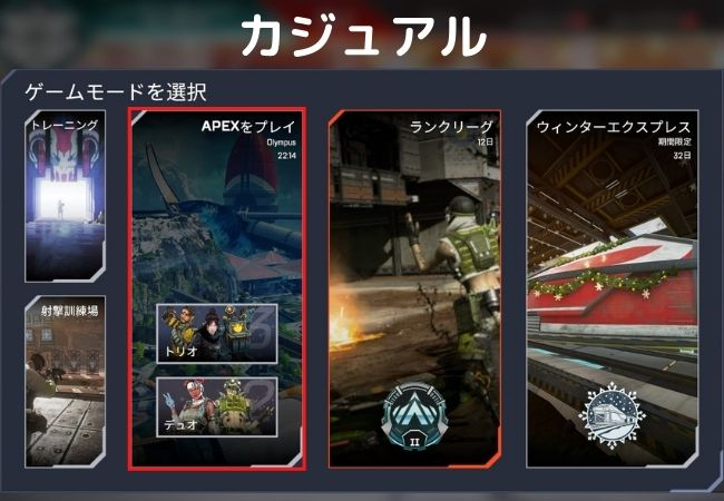 APEX Legendsのカジュアルマッチの傾向について