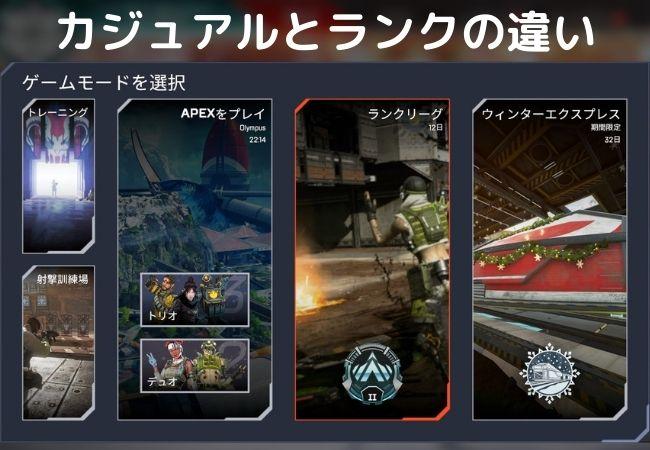 【APEX Legends】カジュアルとランクマッチの違いを徹底解説