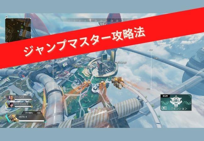 【APEX Legends】ジャンプマスター攻略法!これであなたも飛びマスター