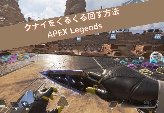 【APEX Legends】クナイの回し方!くるくる回す方法をPCとPS4版で紹介します。